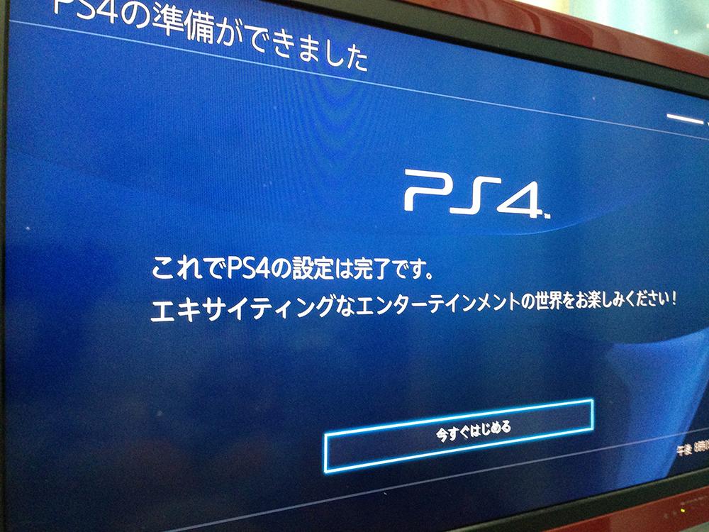 PS4、スタート!!