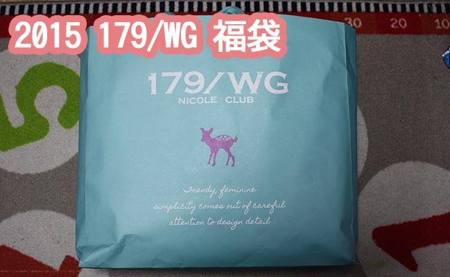 179/WG 福袋 2015