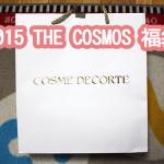 2015 THE COSMOS 福袋