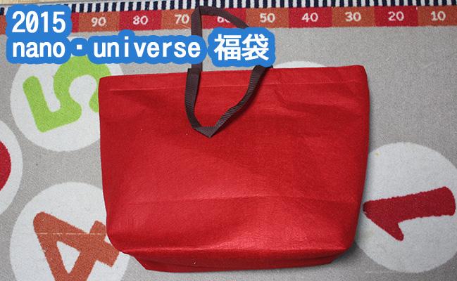 2015nano・universe福袋