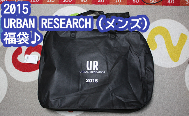 2015 URBAN RESEARCH 福袋