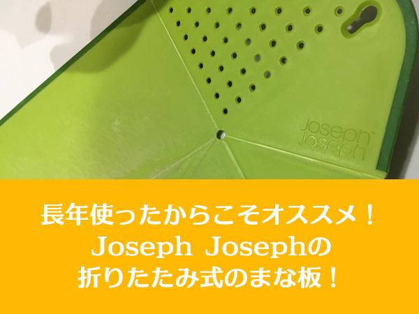 長年使ったこらこそオススメ!Joseph Josephの折りたたみ式まな板!